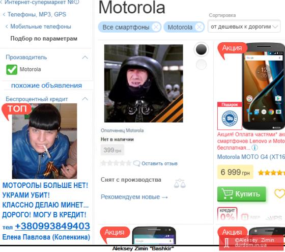 Жена Моторолы сделала себе украинский паспорт из похищенного в Славянске бланка, - Аброськин - Цензор.НЕТ 4211