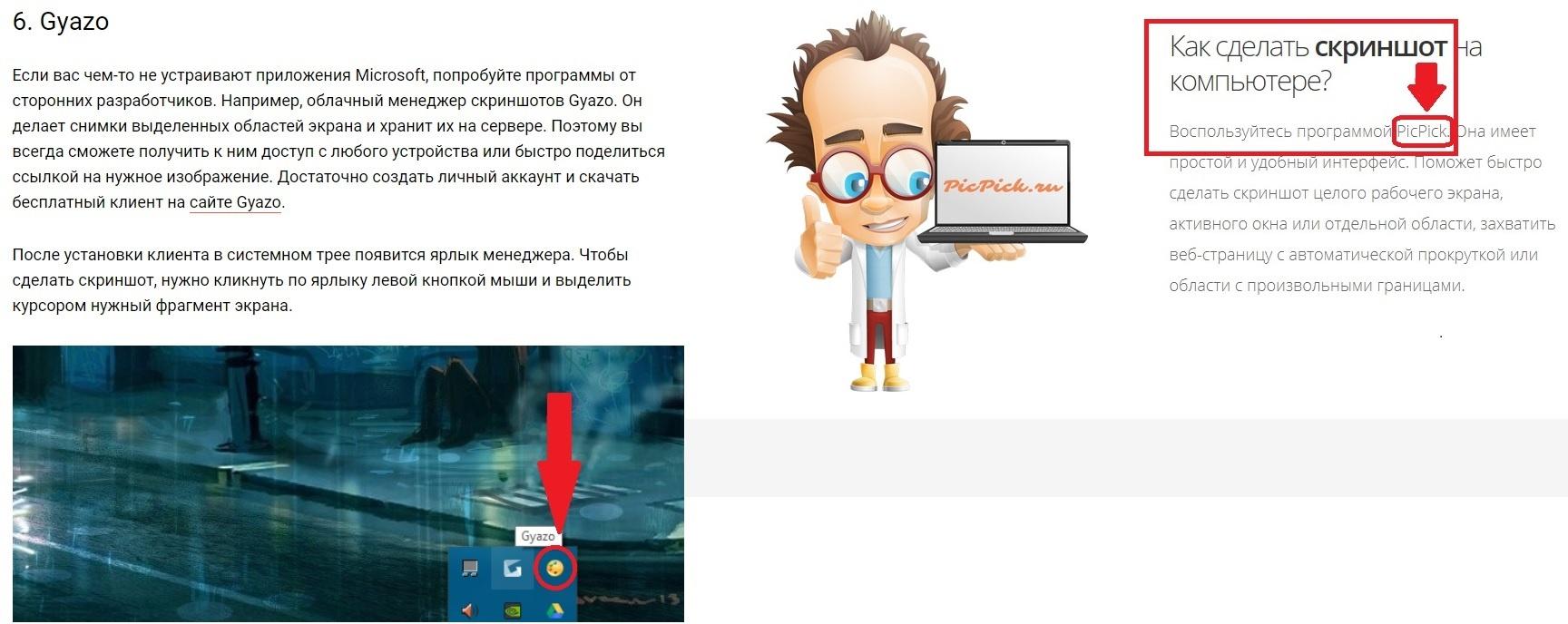 Как сделать скриншот экрана на смартфонах Windows 33