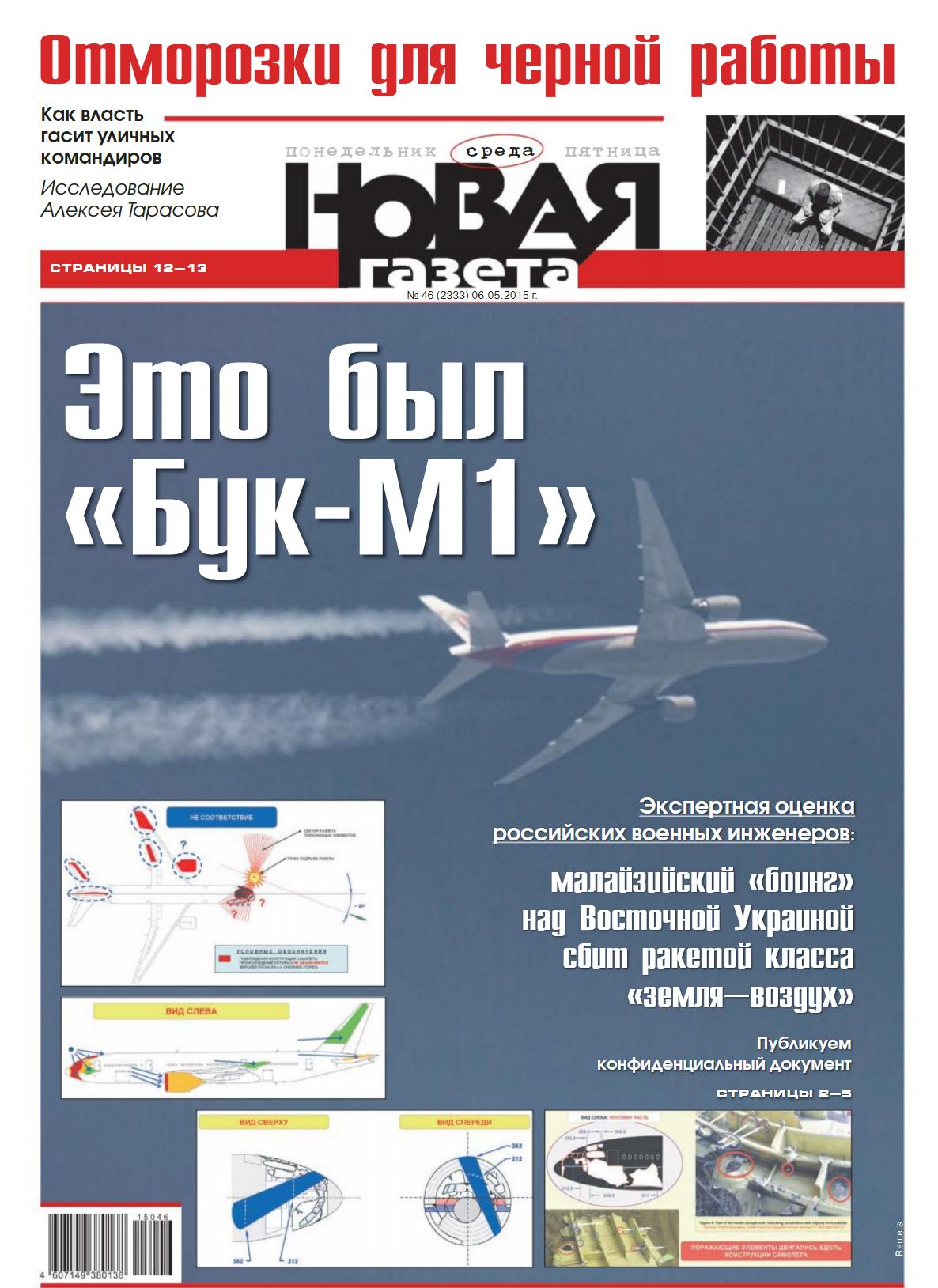 Є достатньо свідчень, що Цемах командував підрозділом ППО, коли було збито MH17, - Bellingcat - Цензор.НЕТ 955