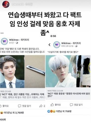SM Taeyong'un zorbalık skandalı hakkında açıklama yaptı