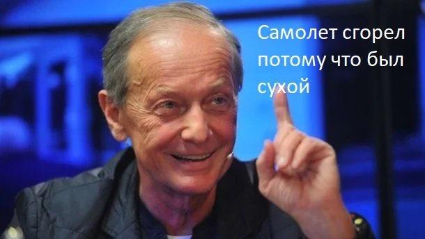 """Очередная катастрофа SSJ-100: миллиарды россиян спустили на имиджевый проект, который провалился, - """"Газета.ру"""" - Цензор.НЕТ 1890"""