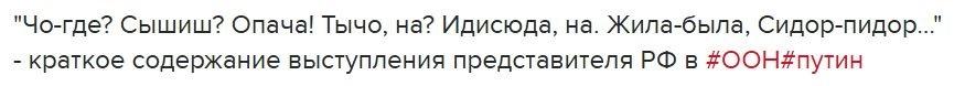 """Постпред РФ в ООН Небензя попросив не називати режимом владу в Росії: """"Я перерву засідання"""" - Цензор.НЕТ 2880"""