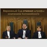 В Офисе президента стремятся завладеть активами Бахматюка, а НАБУ не допускает защиту к материалам следствия, - адвокат - Цензор.НЕТ 1337