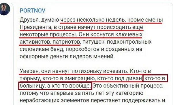 ГБР открыло дело о незаконном сборе информации в интересах Портнова, - адвокат Головань - Цензор.НЕТ 5367