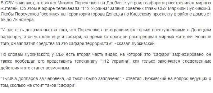 Фактична боєздатність армії РФ на порядок нижча від заявленої, - Бутусов - Цензор.НЕТ 756