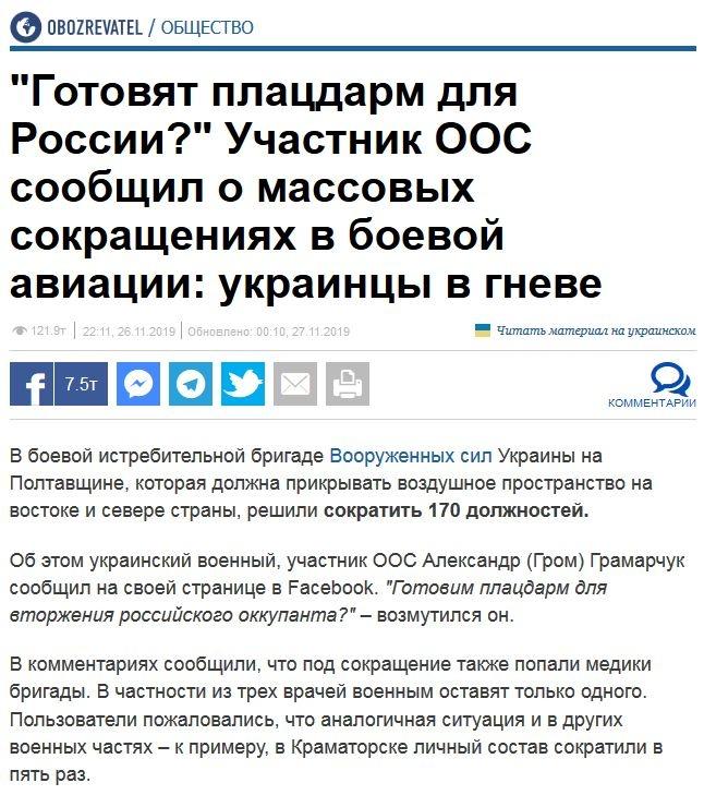 """Ексглаву АП Райніна обрали головою харківської """"ОПЗЖ"""": """"Він не давав остаточно принизити нас, коли була націоналістична влада, і йому було дуже важко"""" - Цензор.НЕТ 9820"""