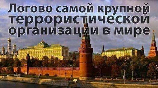 Росія - це країна, яка свідомо спонсорує тероризм і застосовує тортури, - Клімкін - Цензор.НЕТ 4241