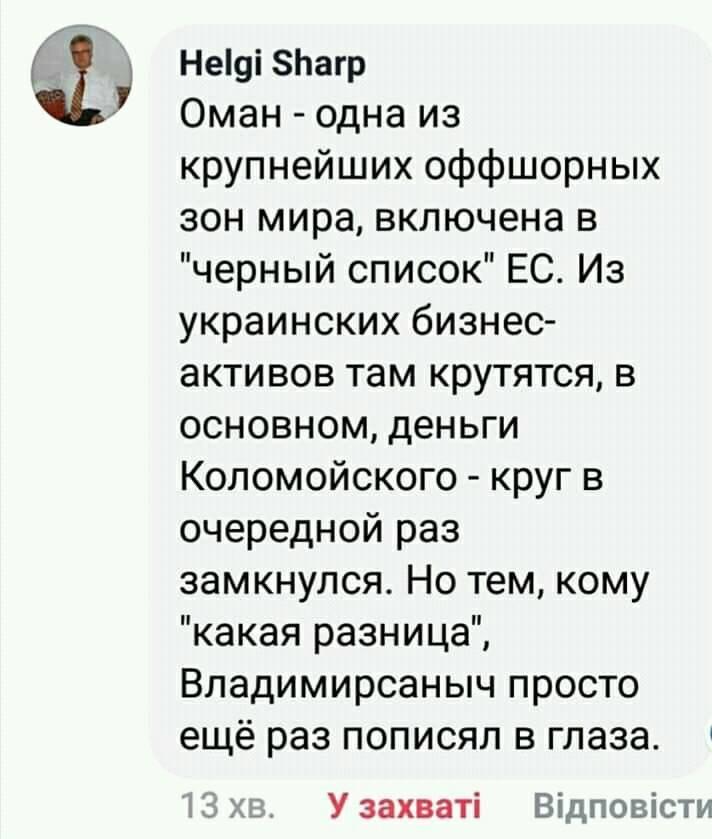 """""""Слуга народу"""" провела сигнальне голосування щодо відставки Гончарука, - Верещук - Цензор.НЕТ 924"""