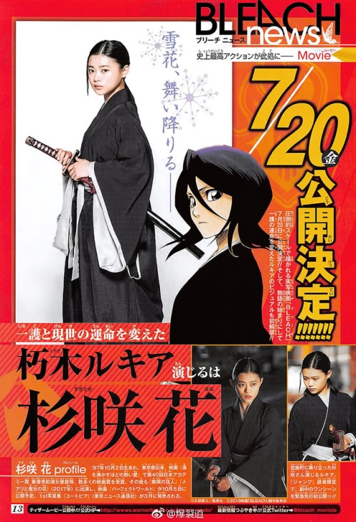 Upcoming Bleach Live Action Movie Is Getting A Lot Of Hate From