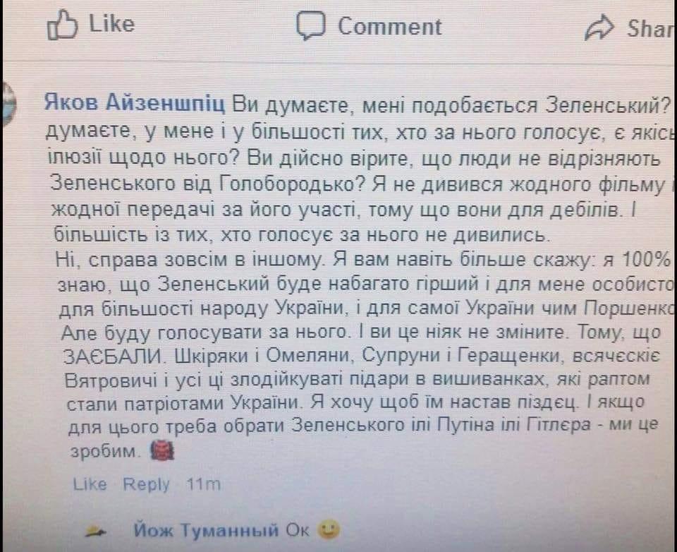 Уперше в історії України поліція і МВС працювали не на окремого кандидата, а на країну, - Зеленський подякував Авакову за перший тур - Цензор.НЕТ 4655