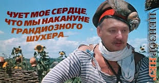 Командование российских оккупационных войск использует гибель главаря террористов Захарченко для дискредитации ВСУ, - ГУР - Цензор.НЕТ 6024