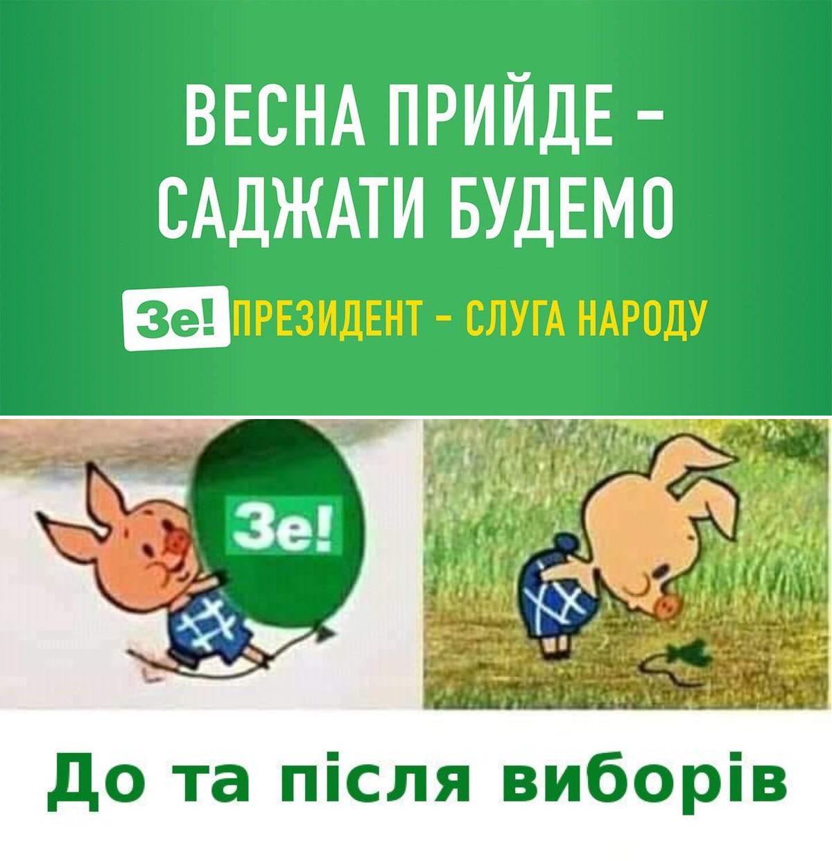 Зеленський запропонував люструвати всіх, хто був у владі останні 5 років - Цензор.НЕТ 955