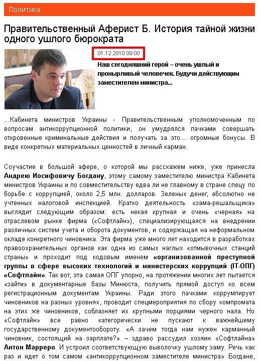 Богдан про призначення Портнова: Це було б неправильним політичним рішенням - Цензор.НЕТ 9411