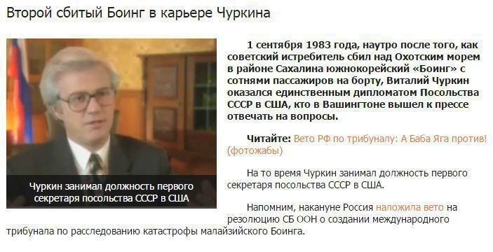 """За збитий український """"Боїнг"""" має відповідати не тільки керівництво Ірану, але і Росії, - Турчинов - Цензор.НЕТ 7500"""