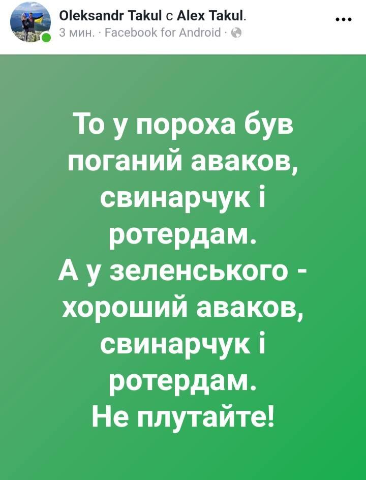 ГБР открыло уголовное дело о незаконном сборе информации в интересах Портнова, - адвокат Головань - Цензор.НЕТ 4713