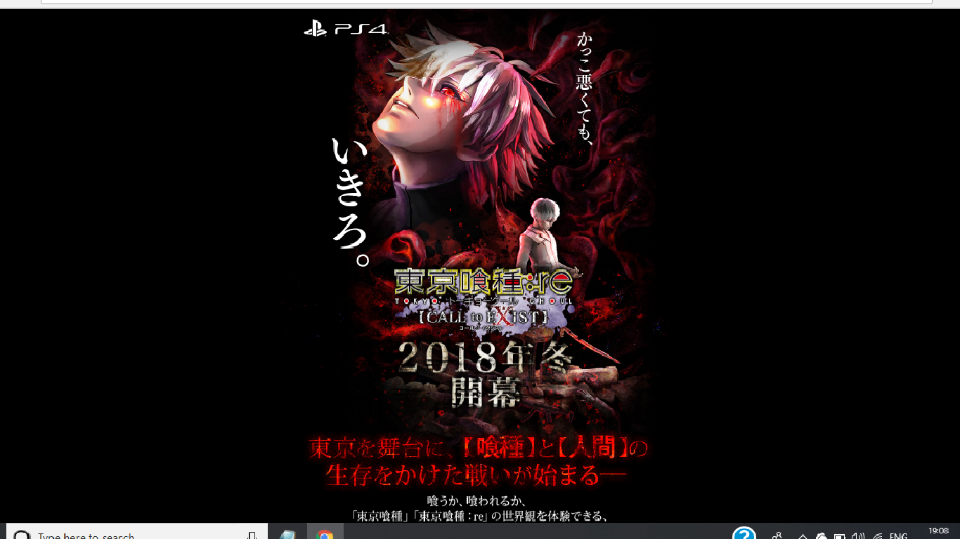Game: Tokyo ghoul:re call to exist · Anime is Love, Anime is