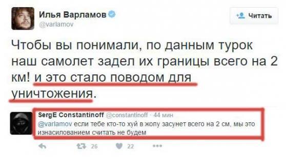 Генштаб Турции предоставил военному атташе РФ данные об инциденте с Су-24 - Цензор.НЕТ 1019