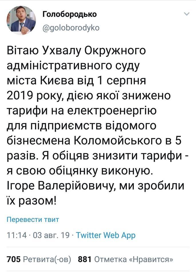 """""""Слуга народа"""" провела сигнальное голосование по отставке Гончарука, - Верещук - Цензор.НЕТ 2161"""