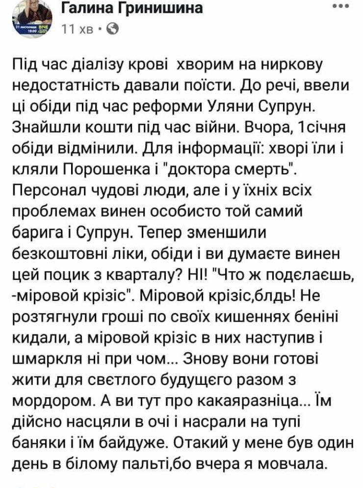 """""""Слуга народа"""" провела сигнальное голосование по отставке Гончарука, - Верещук - Цензор.НЕТ 2349"""