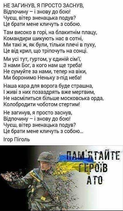 Памяти украинского добровольца Виктора Матюхина, позывной Казах, погибшего от пули снайпера в декабре 2017 года - Цензор.НЕТ 8048
