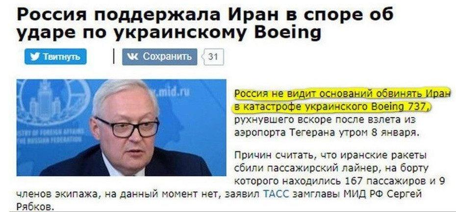 """За збитий український """"Боїнг"""" має відповідати не тільки керівництво Ірану, але і Росії, - Турчинов - Цензор.НЕТ 6671"""