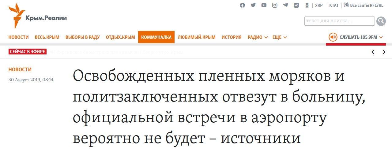 """""""Обмін завершився"""": Сенцов, Карпюк, Балух, Гриб та українські моряки повертаються в Україну, - соцмережі - Цензор.НЕТ 2059"""