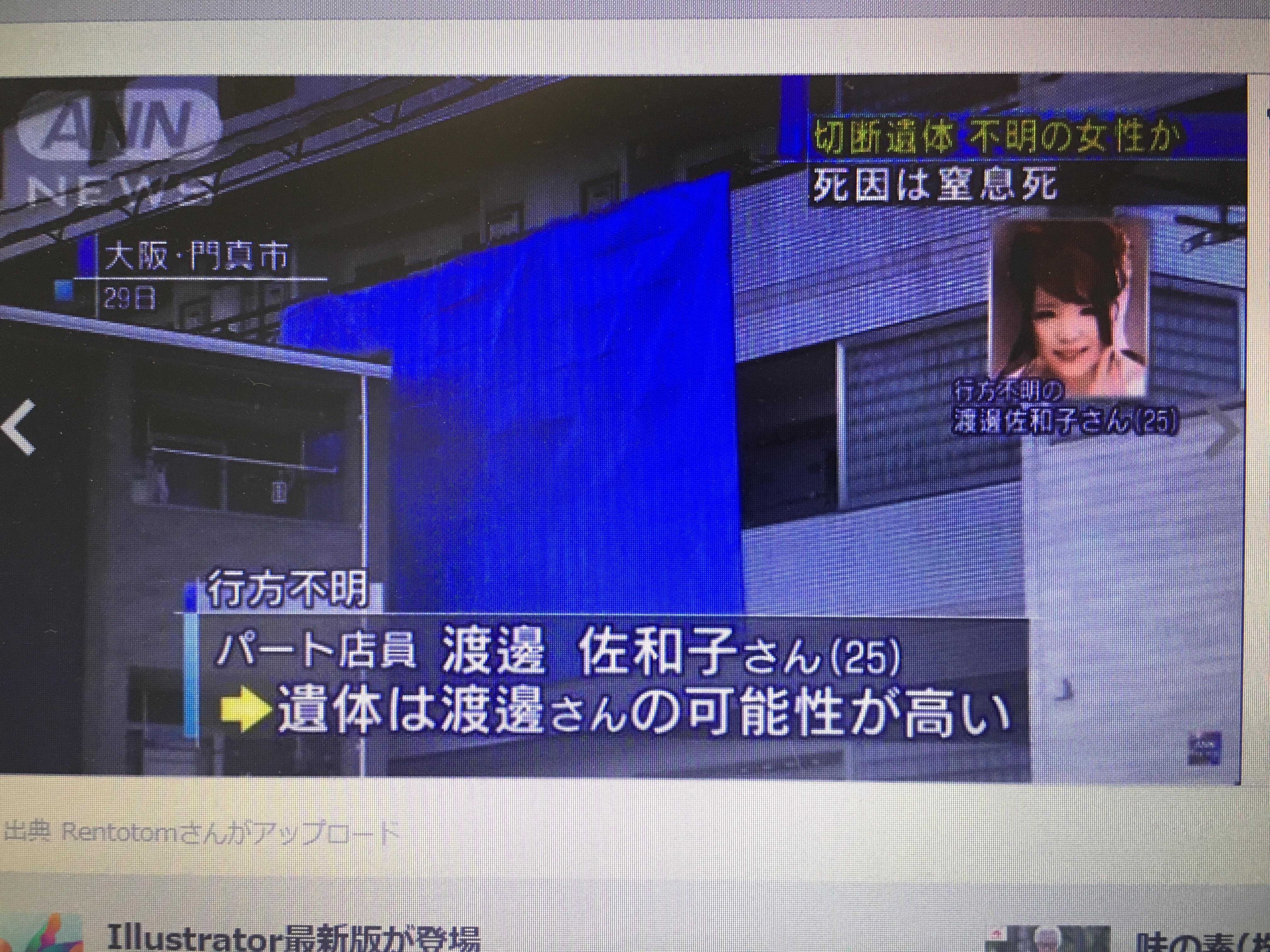 物件 大阪 事故