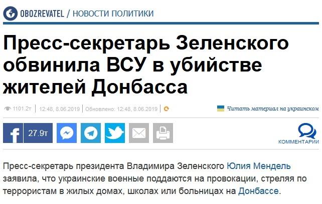 Зеленський і Патрушев ніколи не зустрічалися і не говорили, - Мендель - Цензор.НЕТ 8752