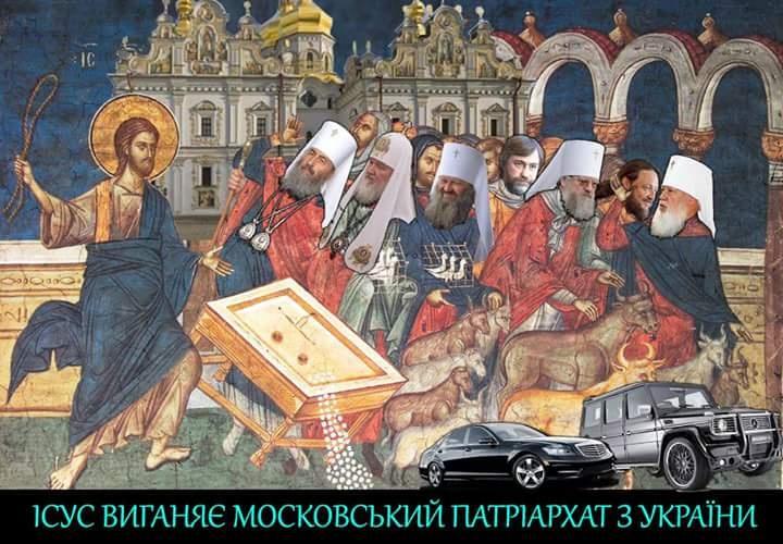 Румунська церква погодилася з наданням Томосу ПЦУ - Цензор.НЕТ 667