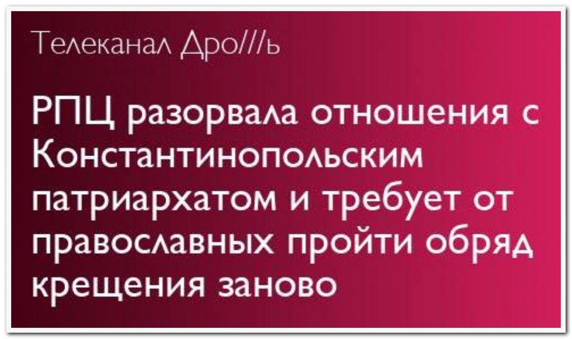 Дванадцять київських священиків перейшли з УПЦ МП в ПЦУ - Цензор.НЕТ 5687