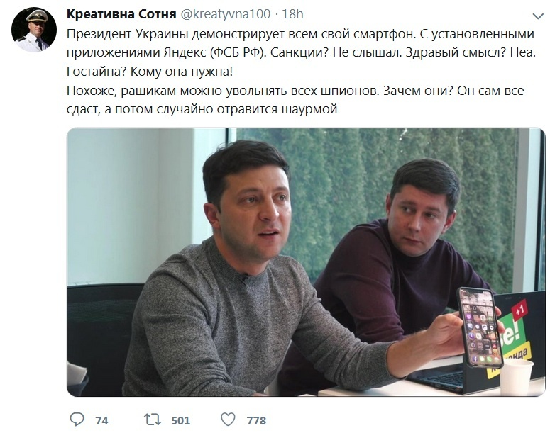 У нас абсолютно різний погляд на передачу кордону, - Зеленський про переговори з Путіним - Цензор.НЕТ 5088