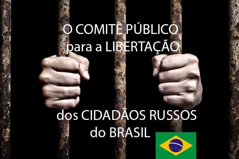 ОКОРГБ-ОбщественныйКомитетпоОсвобождениюРоссийскихГражданизБразилии