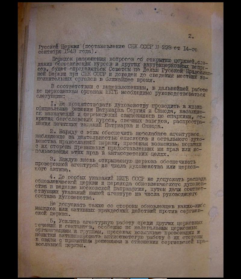 На Фанарі вперше служили українською мовою, - ПЦУ - Цензор.НЕТ 3948