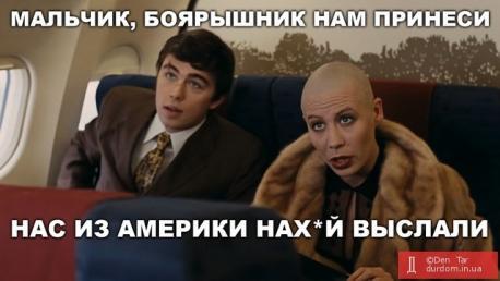 Самолет с высланными из США российскими дипломатами прибыл в Москву - Цензор.НЕТ 5024