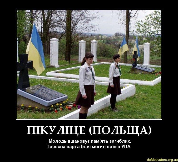 Польська сторона відновить пошкоджену могилу воїнів УПА на горі Монастир, - Зеленський - Цензор.НЕТ 1576